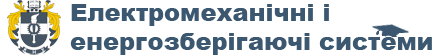 """Науково-виробничий журнал """"Електромеханічні і енергозберігаючі системи"""""""